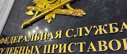 Судебным приставам разрешили донимать россиян SMS-ками
