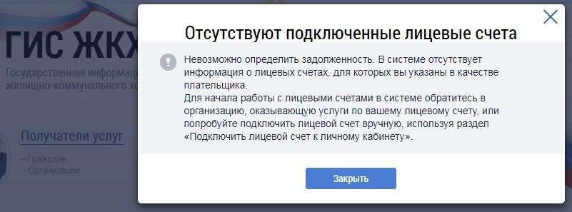 gis_zhkhskrin1.jpg