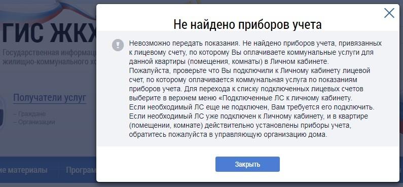 gis_zhkhskrin2.jpg