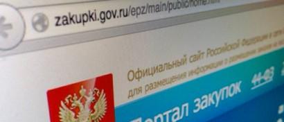 В миллиардных госзакупках найдено «беспрецедентное по наглости» программное нарушение