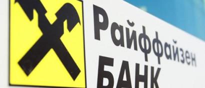 У Райффайзенбанка проблемы по всей России. Не работают банкоматы и приложения