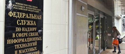 Генпрокуратура нашла в Роскомнадзоре 10 коррупционеров