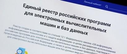 Разработчики российского ПО выпустят каталог совместимости продуктов, «чтобы сэкономить госорганам миллиарды»