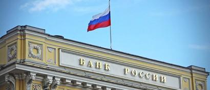 http://filearchive.cnews.ru/img/news/2018/04/26/cbrf410.jpg