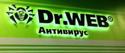 Dr.Web отстоял свое право клеймить сайты Forex меткой «опасность»