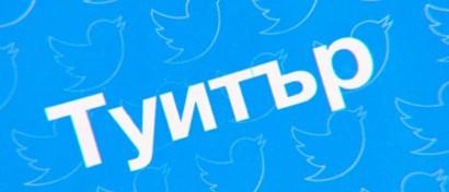 Twitter блокирует пользователей, пишущих кириллицей, как «русских троллей»