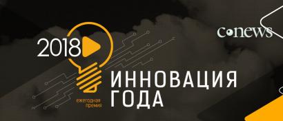 Объявлены лауреаты премии «Инновация года 2018»