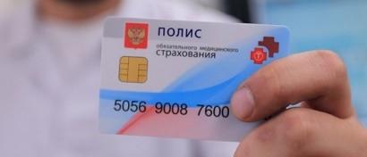 Россиянам начали оформлять полисы ОМС нового поколения через интернет