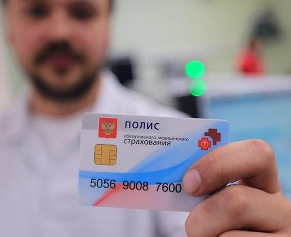 В России будут внедрять цифровые полисы медицинского страхования