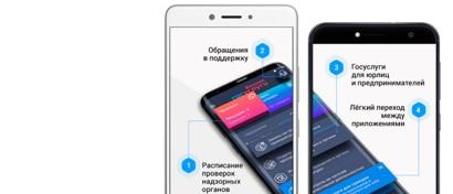 Минкомсвязи выпустило приложение для iOS и Android, которое предупреждает бизнес о проверках