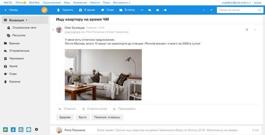 Mail.ru Group представила новый знак электронной почты