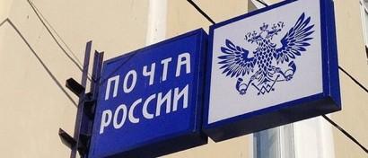«Почте России» запретили увольнять сотрудников и сокращать отделения