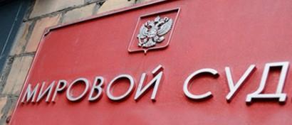 Московские суды перешли на электронный документооборот с мировыми судьями