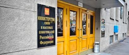 Из Минкомсвязи уволились два замминистра
