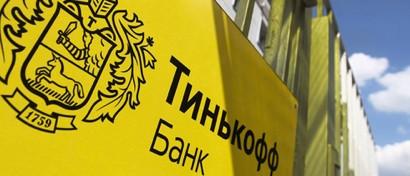 В Тинькофф банке крупный сбой: Пользователи «не могут провести ни одной операции»