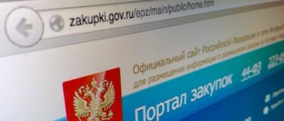 Малые госзакупки в России переехали на агрегатор «Ростеха»
