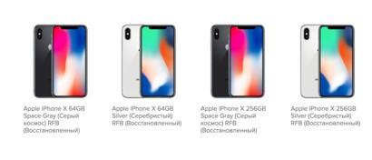 В России начались продажи восстановленных iPhone X по сниженной цене
