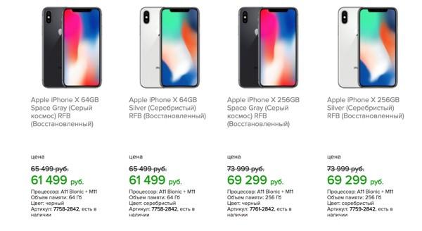 IPhone X в Российской Федерации упал вцене на20 000 руб.