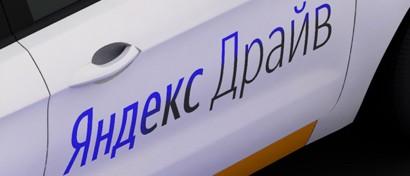 «Яндекс.Драйв» купил мобильного заправщика. Теперь он не обслуживает других клиентов