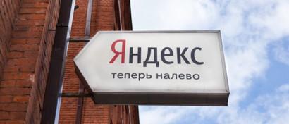 Capital Group продала половину своих акций «Яндекса»