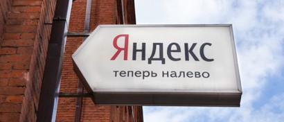 «Яндекс» запустил гид по электронной коммерции для чайников