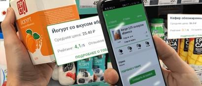 Россияне выпустили приложение, превращающее обычный магазин в виртуальный