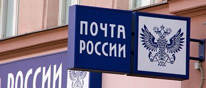 Сотрудники «Почты России» арестованы за кражу сотен смартфонов из посылок