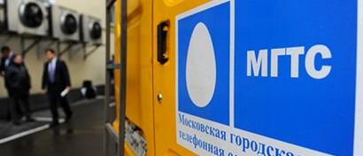 МГТС заплатила за подмосковного интернет-провайдера без малого полмиллиарда