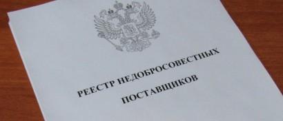 Причуды законодательства: «Недобросовестный ИТ-поставщик» смог получить госконтракты на 280 миллионов