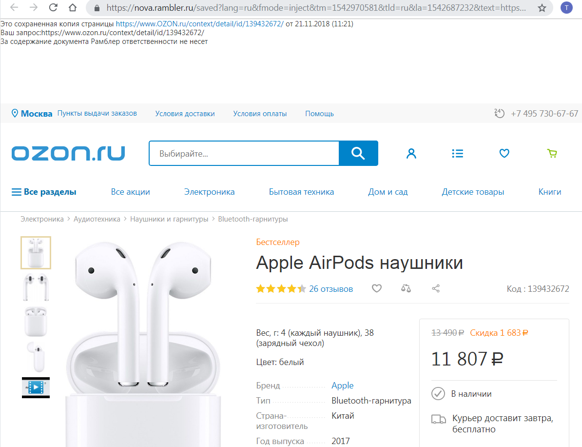 airpods21112018.png
