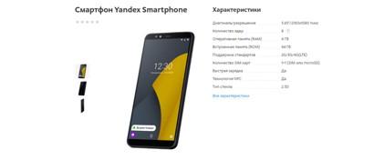 «Яндекс.Телефон» случайно рассекречен до анонса. Характеристики. Фото. Цена. Опрос