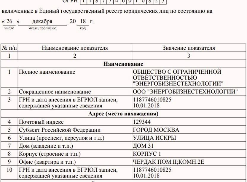 sohranennoe_izobrazhenie_20181226143128.713.jpg