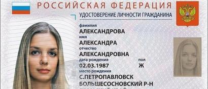 «Восход» получит 130 миллионов за недоделанную систему электронных паспортов