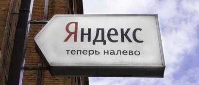К «Яндексу» вернулся старейший американский акционер