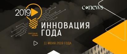 Премия «Инновация года 2019»: начат отбор номинантов