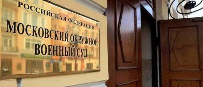 Экс-сотрудников ФСБ и «Касперского» хотят посадить на 20 лет за госизмену
