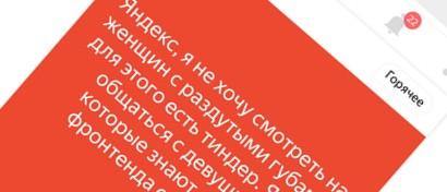 «Яндекс» запустил «скучную» соцсеть с искусственным интеллектом