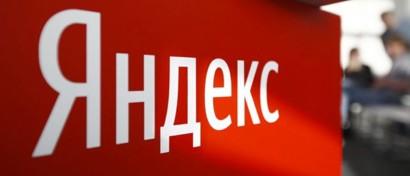 Американцы продали акции «Яндекса» на полмиллиарда долларов