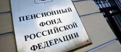 В Пенсионном фонде появился Центр кибербезопасности на софте IBM и российском ПО