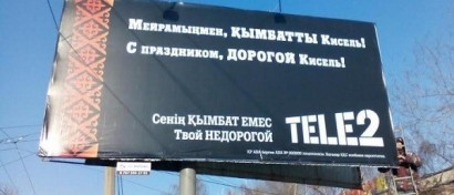 Tele2 ушел из Казахстана за «отступные» в $400 млн