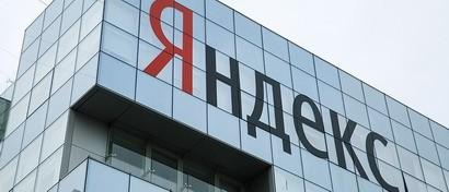 «Яндекс» оставил ФСБ без ключей шифрования к данным своих пользователей