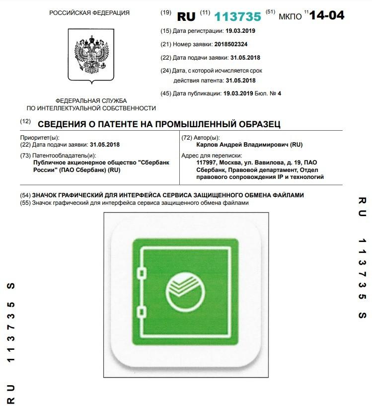 sberpatent749.jpg