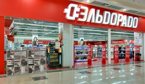 eldorado600.jpg