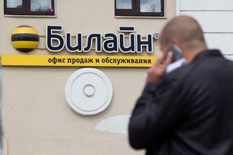 «Билайн» закрывает доступ к утечке базы 2 млн клиентов