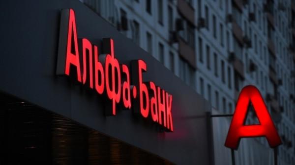alfabank600.jpg
