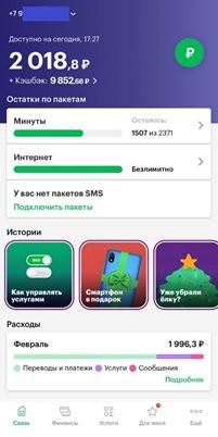 megafon2.jpg