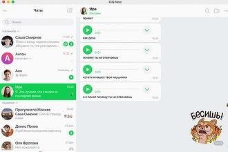 Mail.ru возродила мессенджер ICQ. Что в нем нового?