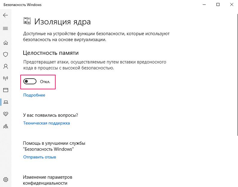 windowscoreisolation.png