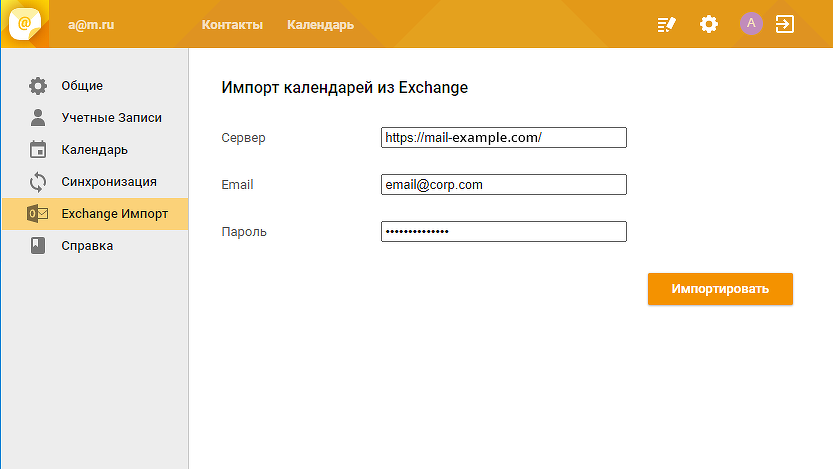msexchangesync.png