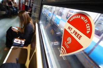 Оператор Wi-Fi в московском метро впервые раскрыл своих владельцев